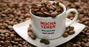 القهوة اليمنيه Mocka Coffee: