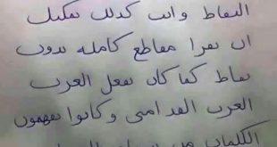 العربية من غير تنقيط