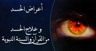 الحسد ما هو الحسد وعلامات الحسد والعين