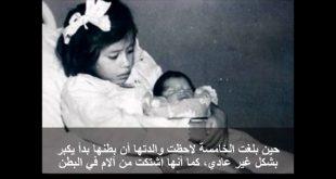 أصغر أم سجلها التاريخ  : لينا ميدينا