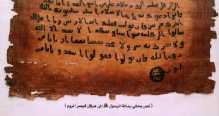 رساله الرسول (ص) الى هرقل الروم