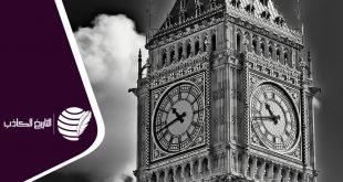 ساعة بيج بن الشهيرة سرقت من القدس