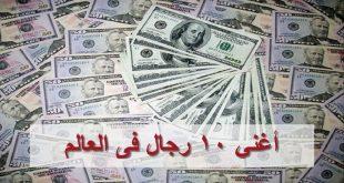قائمة الأكثر ثراء بالعالم 2017