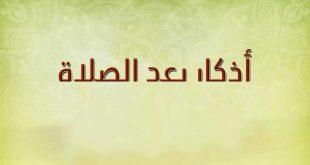 اذكار بعد الصلاة