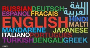أكثر لغات العالم إنتشارا