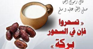 الإفطار والسحور الصحي