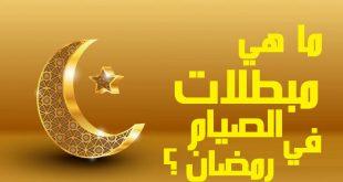 مبطلات الصيام في شهر رمضان