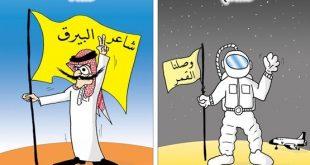 مقارنة بين العرب وlلغرب