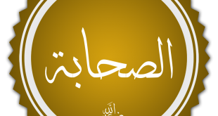 أسماء والقاب الصحابة